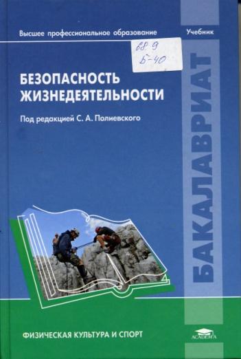 Безопасность На Производстве Учебник