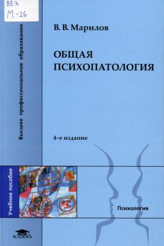 Учебник По Общей Психопатологии Автор Марилов