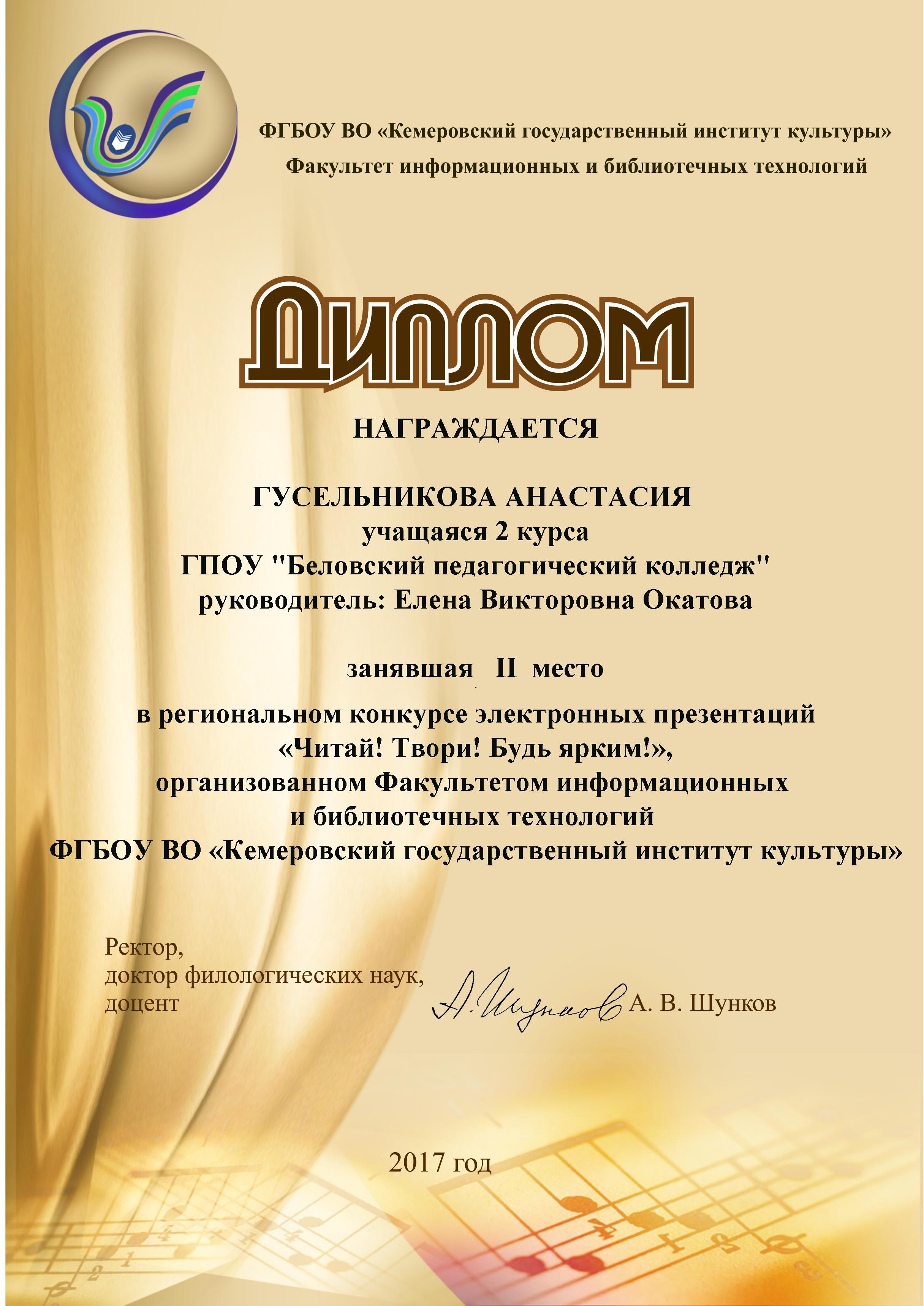 Институт культуры поздравления
